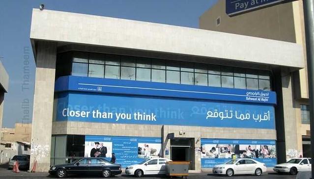 4900 How to transfer money through Tahweel Al Rajhi 01