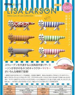 海洋堂《膠囊Q博物館》『麗莎・拉爾森』作品轉蛋「第三彈」情報公開!カプセルQミュージアム「リサ・ラーソン Mikey Lots cats Collection」