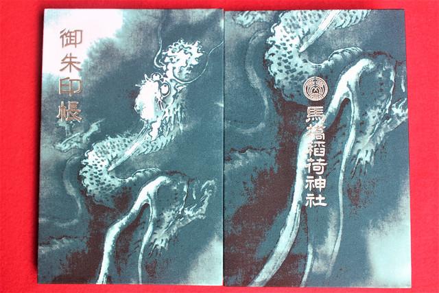 馬橋稲荷神社のオリジナル御朱印帳「龍」