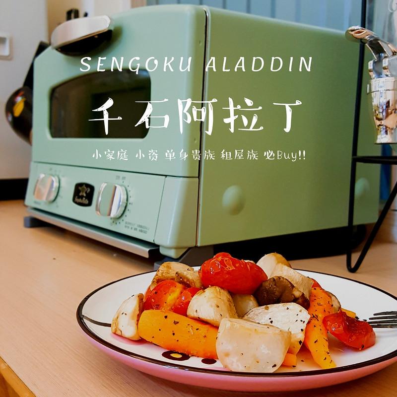 Sengoku Aladdin 千石阿拉丁 (1)