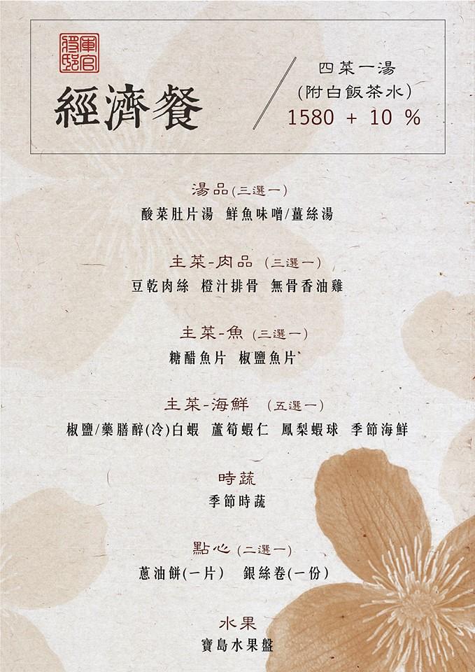 台北古亭站附近餐廳孫立人將軍官邸陸軍聯誼廳合菜菜單價位menu訂位價錢 (1)