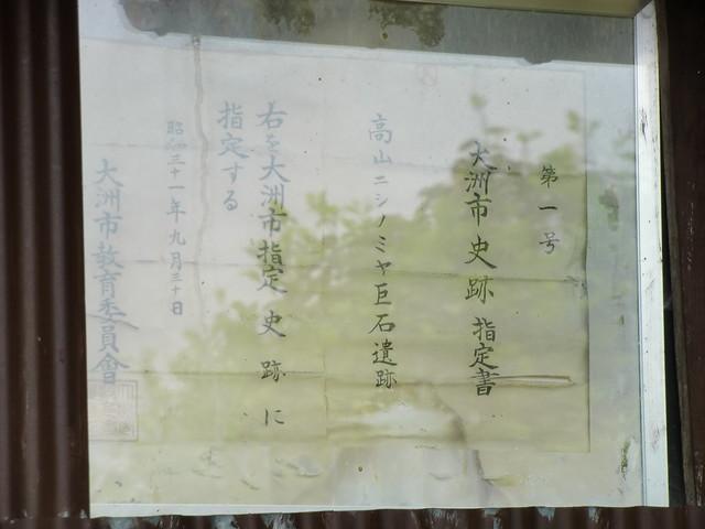 石仏/仏岩/高山ニシノミヤ巨石遺跡