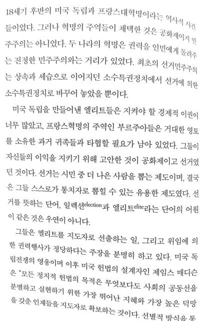 독서노트 | 지방자치 새로고침4