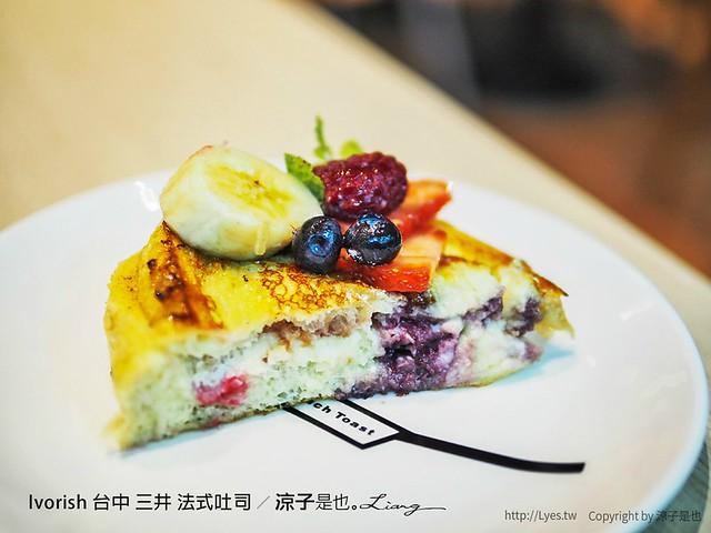 Ivorish 台中 三井 法式吐司 11