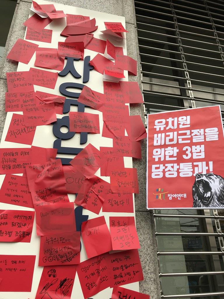 20181117_비리유치원 비호하는 자유한국당 규탄 기자회견