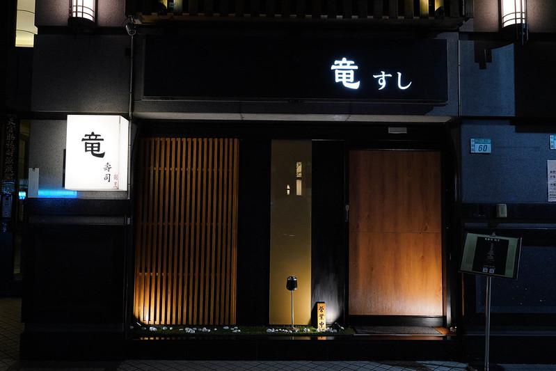 竜壽司割烹 (86)