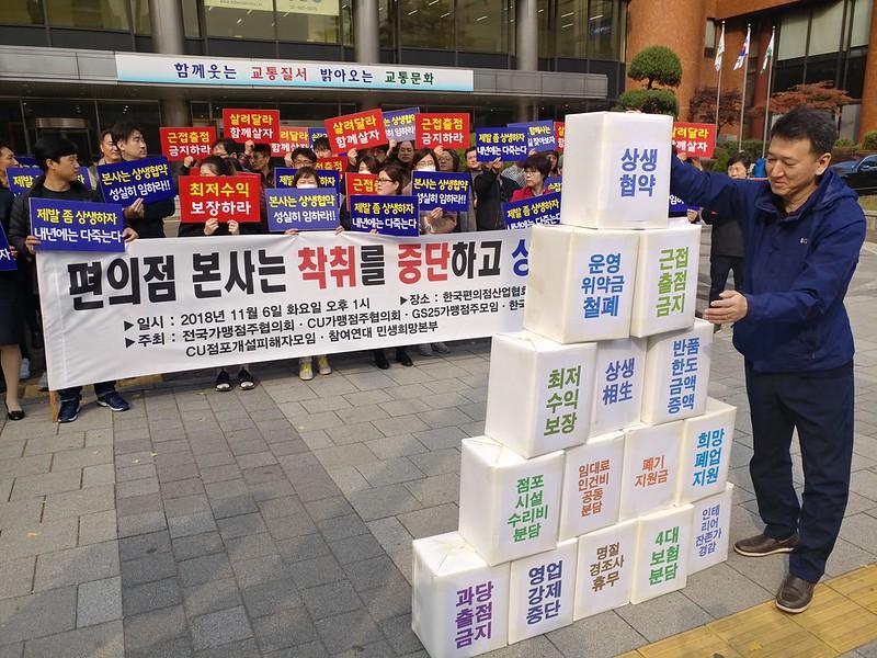 20181106_편의점불공정개선촉구기자회견