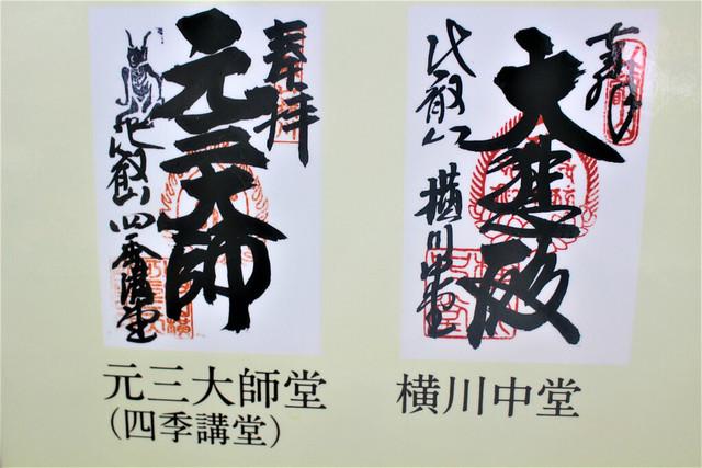 hieizan-gosyuin040