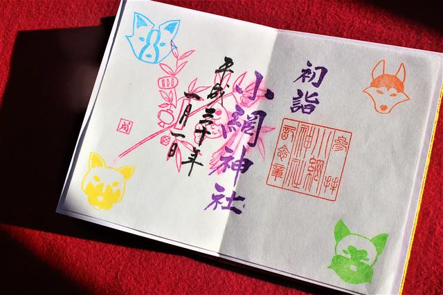 小網神社2018年正月の限定御朱印、見開きバージョン(800円)