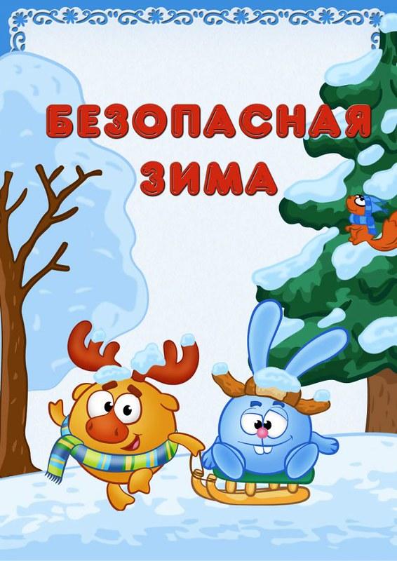 Безопасная зима