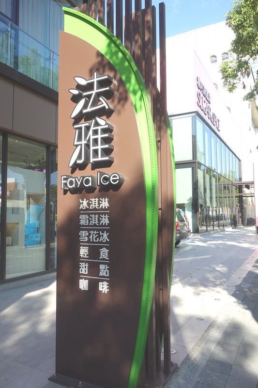 法雅Faya台中文心旗艦店(15)