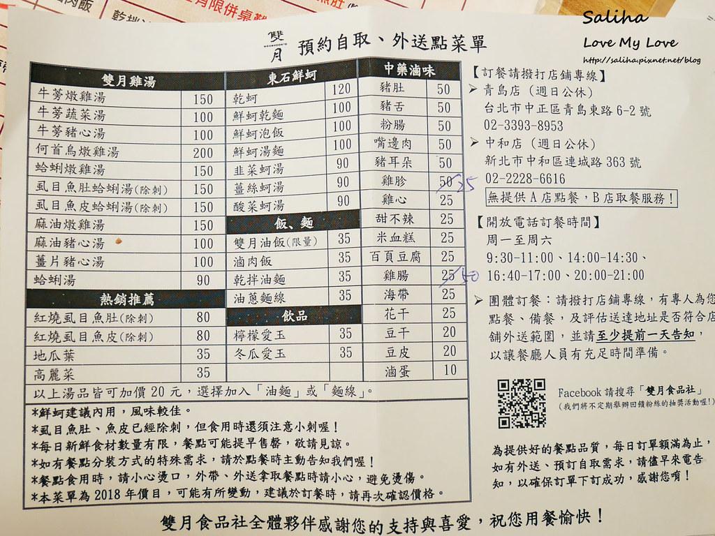 新北中和雙月食品社雞湯小吃滷味菜單價位價格menu外帶訂位