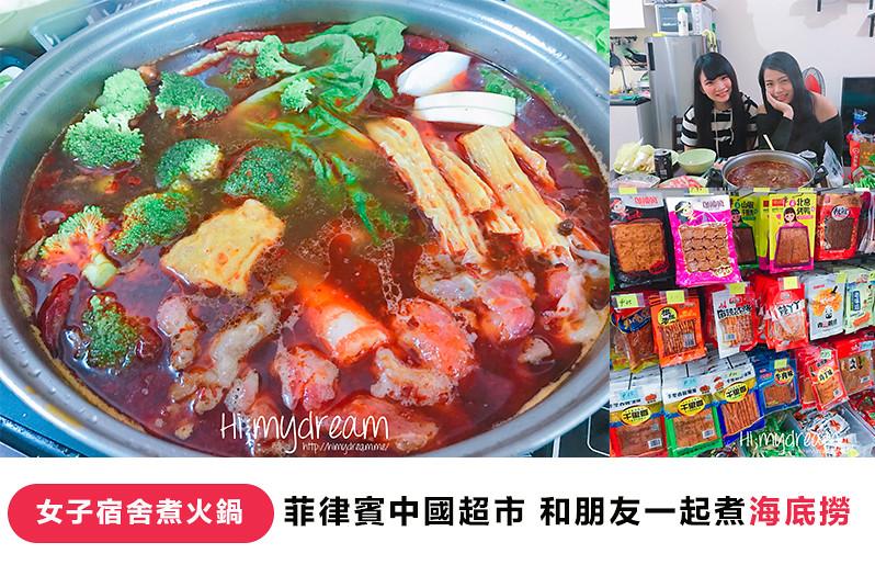 [菲律賓工作] 菲律賓中國超市 和朋友一起煮海底撈  中國什麼好買 女子宿舍煮火鍋
