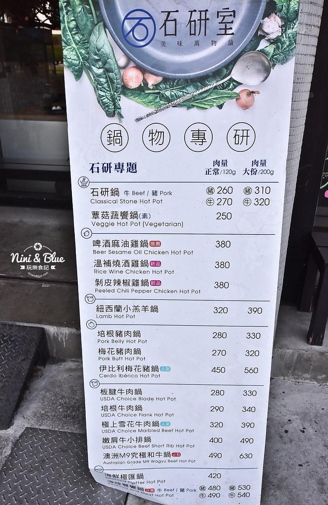石研室 台中火鍋 勤美草悟道美食推薦07