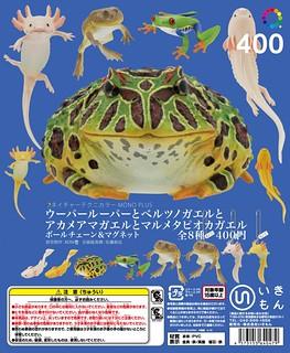 《自然色彩 MONO PLUS 》兩棲動物【再次販售】!ウーパールーパーとベルツノガエルとアカメアマガエルとマルメタピオカガエル ボールチェーン&マグネット