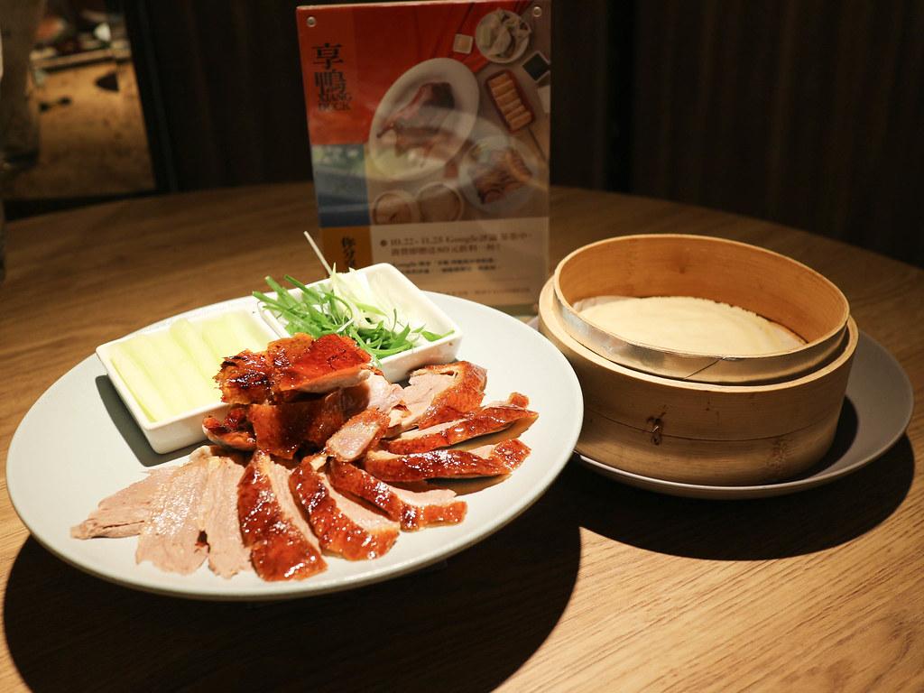 享鴨 烤鴨與中華料理 (55)