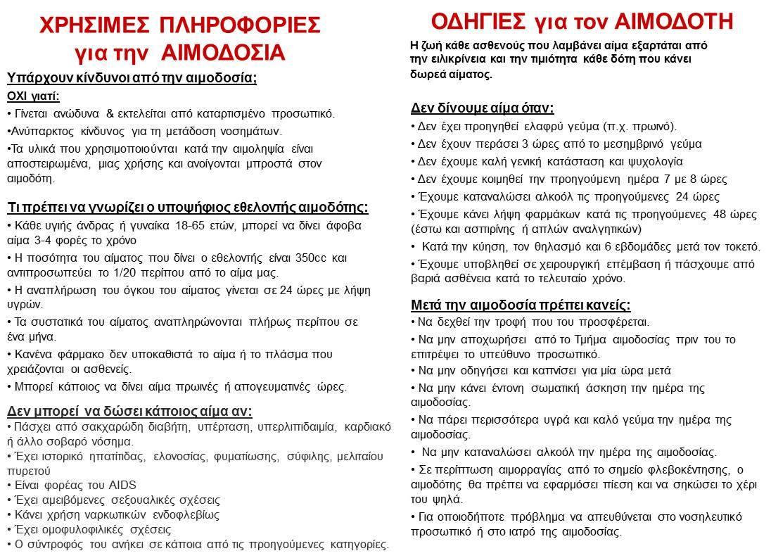 2_aimodosia_skaroi