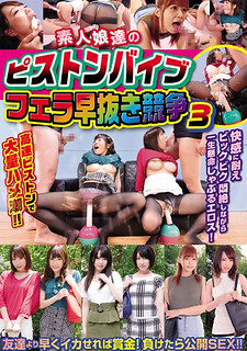 HJMO-389 Amateur Girls' Piston Vibe Feller Early Withdrawal Competition 3