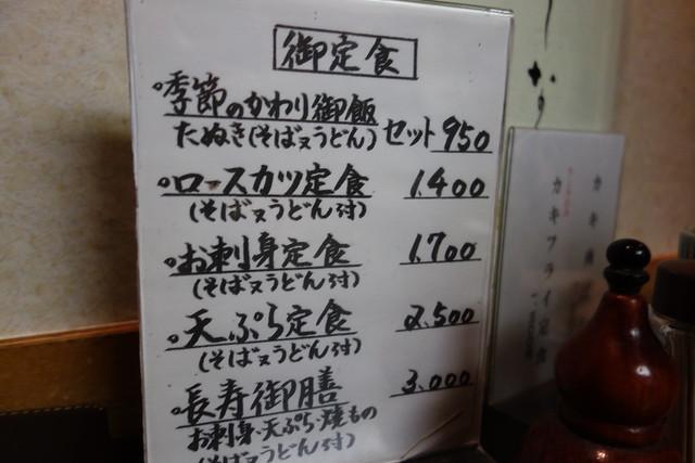 茅場町 長寿庵
