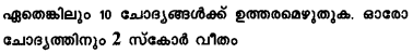 Plus Two Botany Model Question Papers Paper 5B