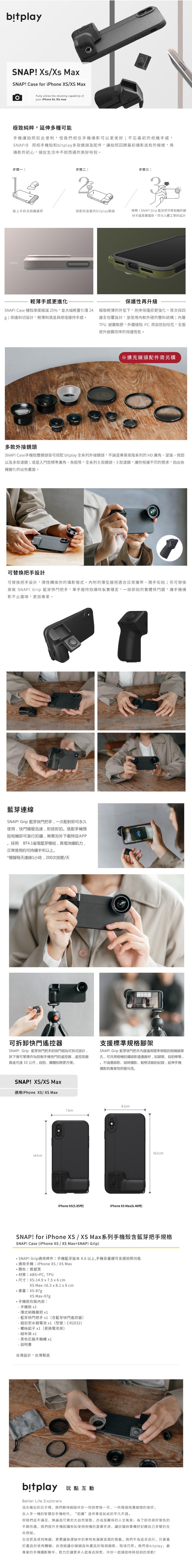iXs-黑+藍芽把手-bundle組合