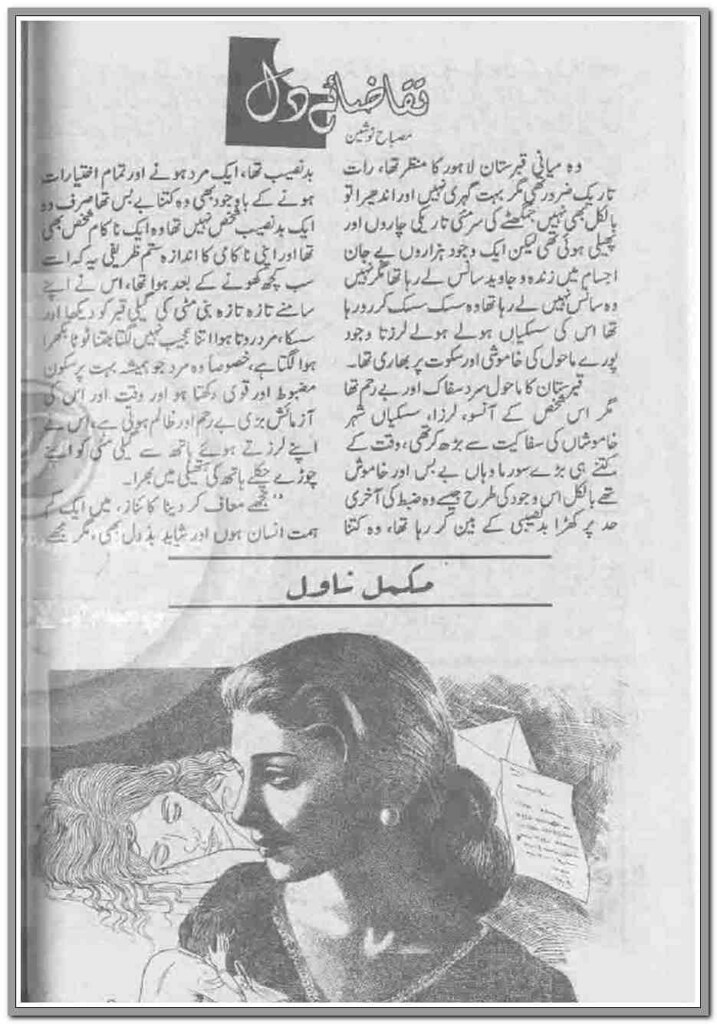 Taqaza e Dil  is a very well written complex script novel which depicts normal emotions and behaviour of human like love hate greed power and fear, writen by Misbah Nosheen , Misbah Nosheen is a very famous and popular specialy among female readers