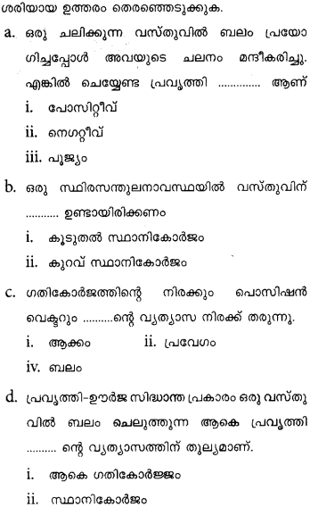 Plus One Physics Model Question Papers Paper 1 13