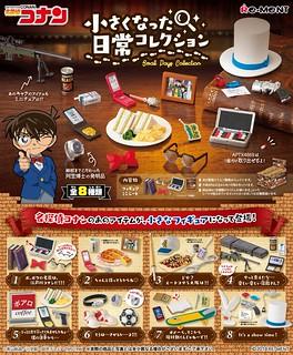 RE-MENT 《名探偵柯南》「日常小物收藏篇」登場!名探偵コナン 小さくなった日常コレクション