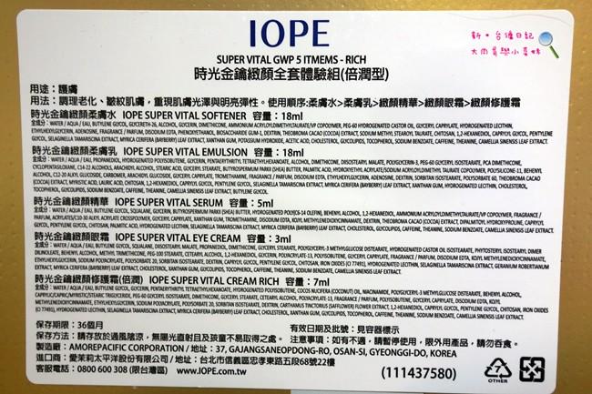 韓國氣墊始祖IOPE  一月新品完美恆采持色氣墊粉底 頂級時光金鑰緻顏系列全套體驗組  IOPE  裸紗氣墊 拍3下5倍遮瑕 時光金鑰 黃金霜  (33)