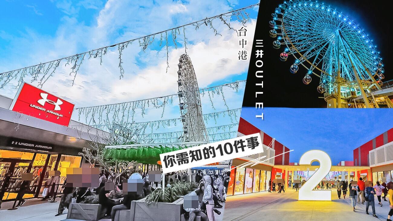 台中 三井outlet 品牌 必買 MITSUI OUTLET PARK台中港