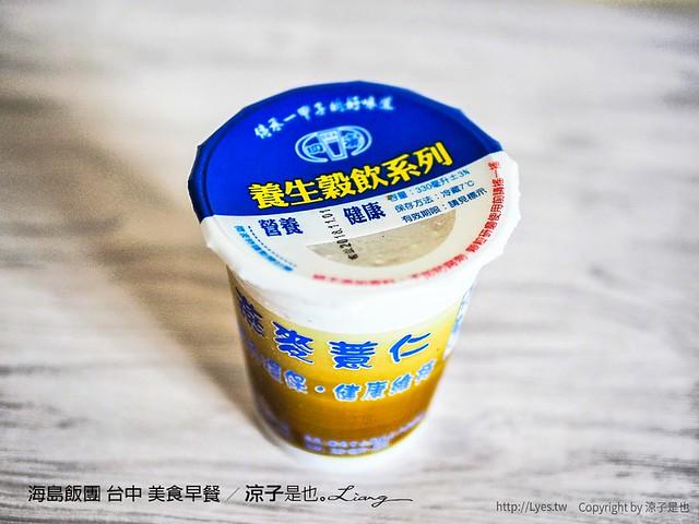海島飯團 台中 美食早餐 9