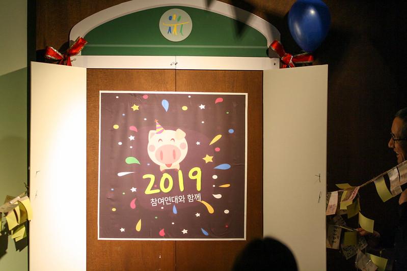 20181212_2018회원송년의밤_33