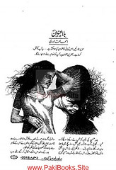 Bila Anwan Novel By Asma Qadri Free Download