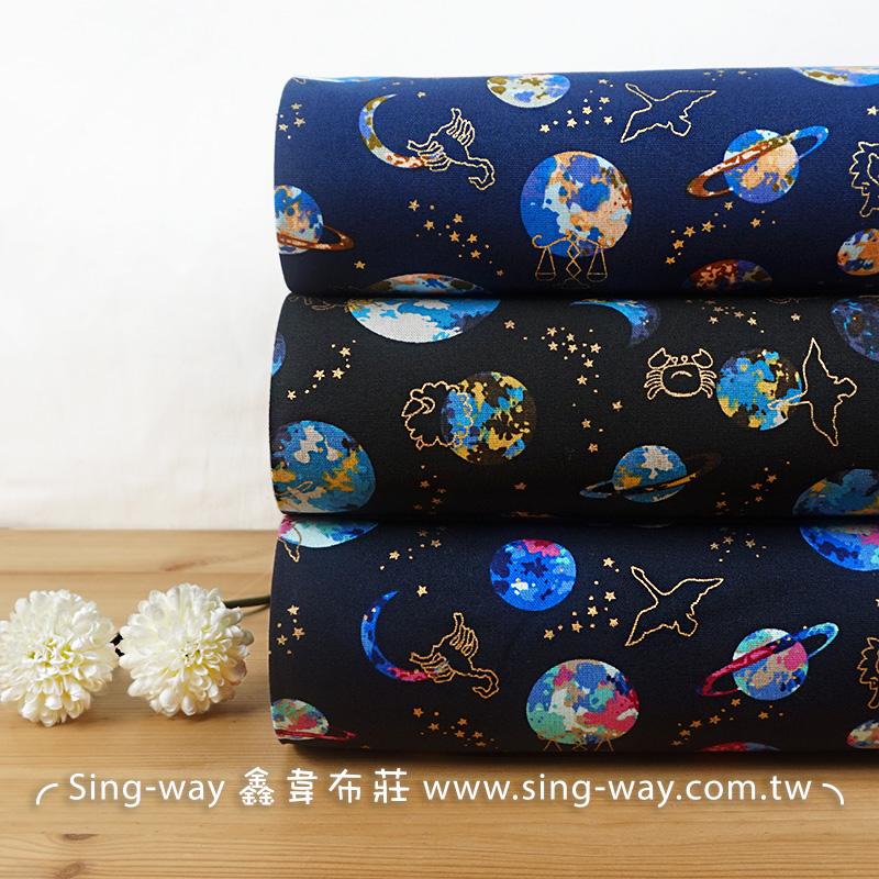 燙金宇宙與星座 恆星 星象 星球 星空圖 雙子星 天秤座 外太空 手工藝DIY布料 CF550721