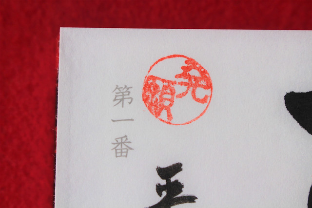 sugimotodera-gosyuin013