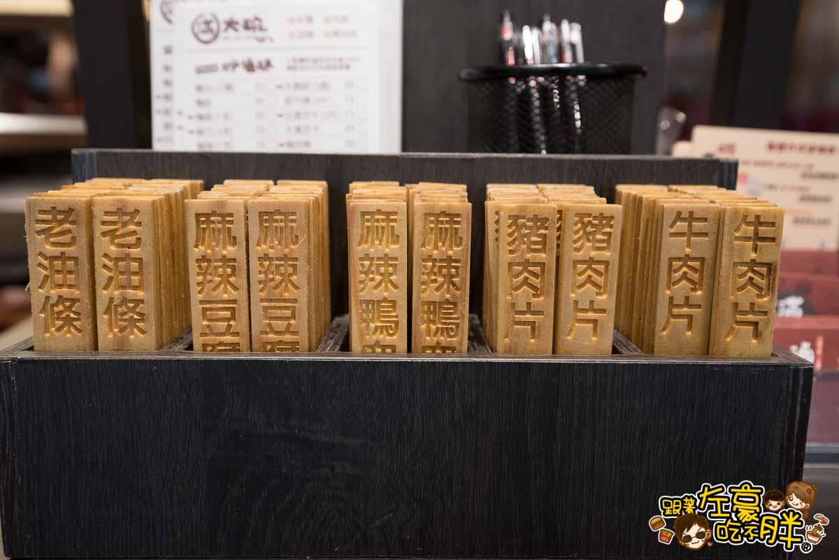 滿大碗滷味專門店(高雄林森店)-8