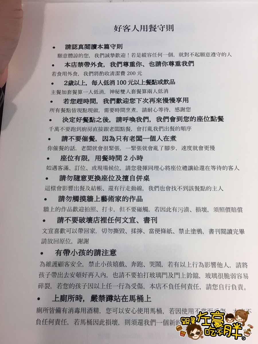 迪波波藝食館菜單-4