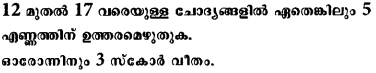 Plus One Physics Model Question Papers Paper 4 16