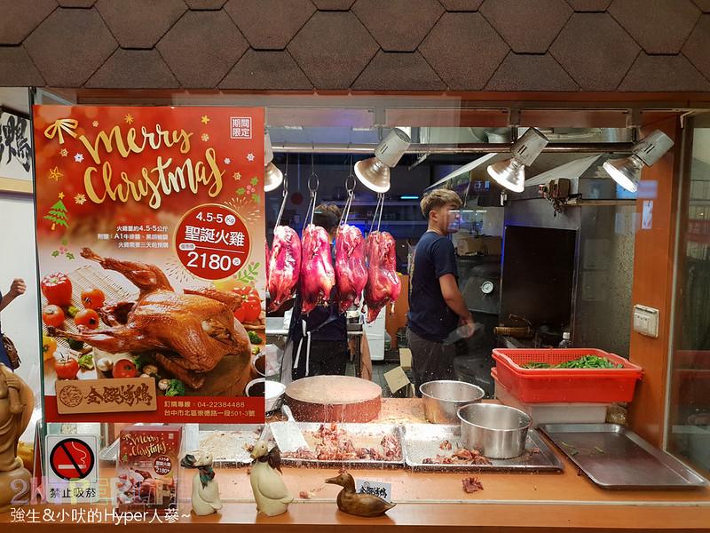 台中北京烤鴨,台中北平烤鴨,台中好吃烤鴨,台中烤鴨,台中美食,金饌烤鴨,金饌烤鴨價格 @強生與小吠的Hyper人蔘~