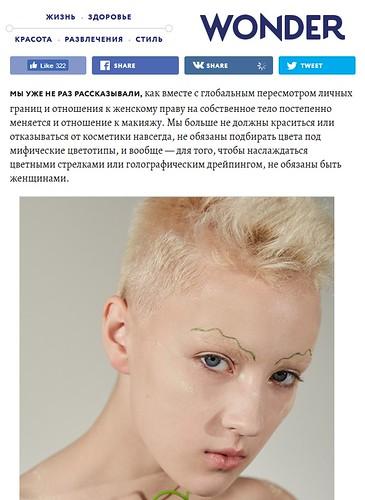 макияж тренд творчество креатив