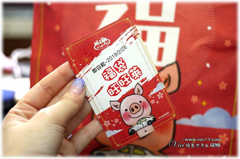 0109超商福袋011