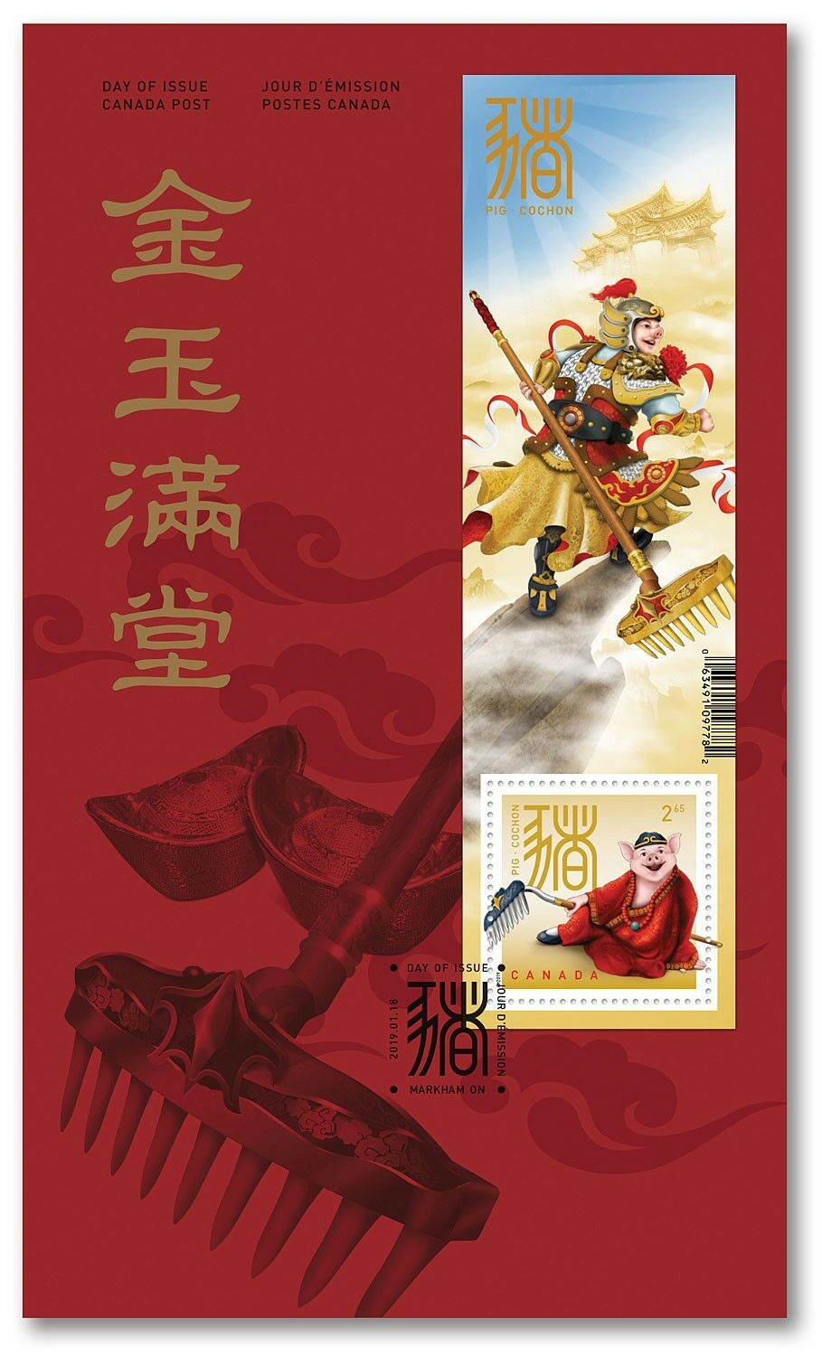 Canada - Year of the Pig (2019) souvenir sheet first day cover