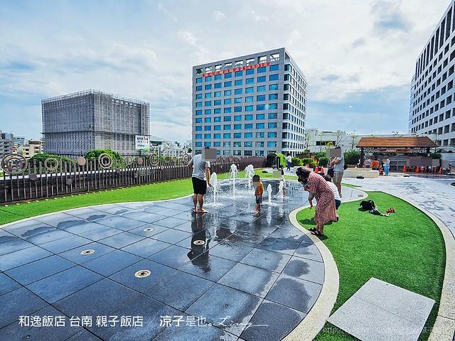 和逸飯店 台南 親子飯店 92