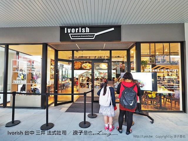 Ivorish 台中 三井 法式吐司 18