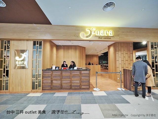 台中 三井 outlet 美食 20