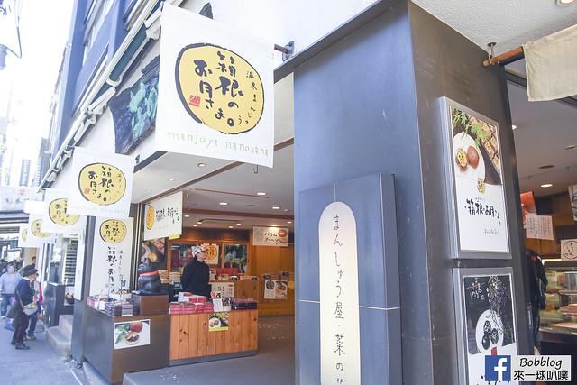 箱根湯本美食-9