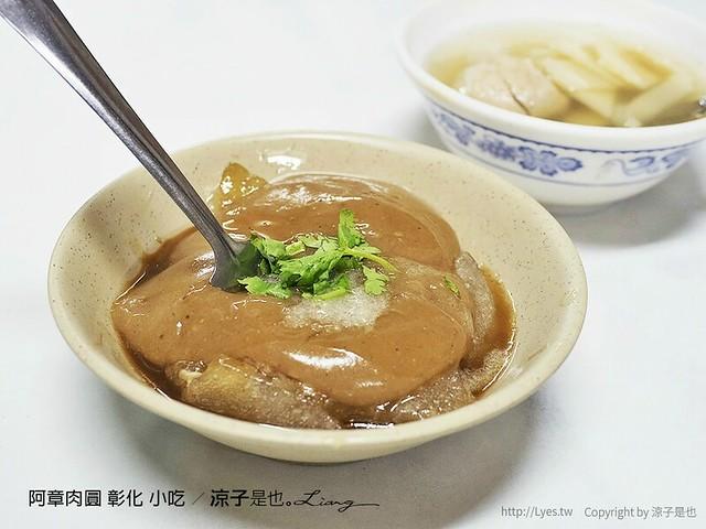 阿章肉圓 彰化 小吃 3