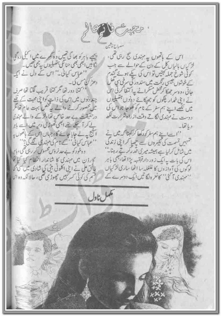 Mohabbat Fateh Alam is a very well written complex script novel which depicts normal emotions and behaviour of human like love hate greed power and fear, writen by Misbah Nosheen , Misbah Nosheen is a very famous and popular specialy among female readers