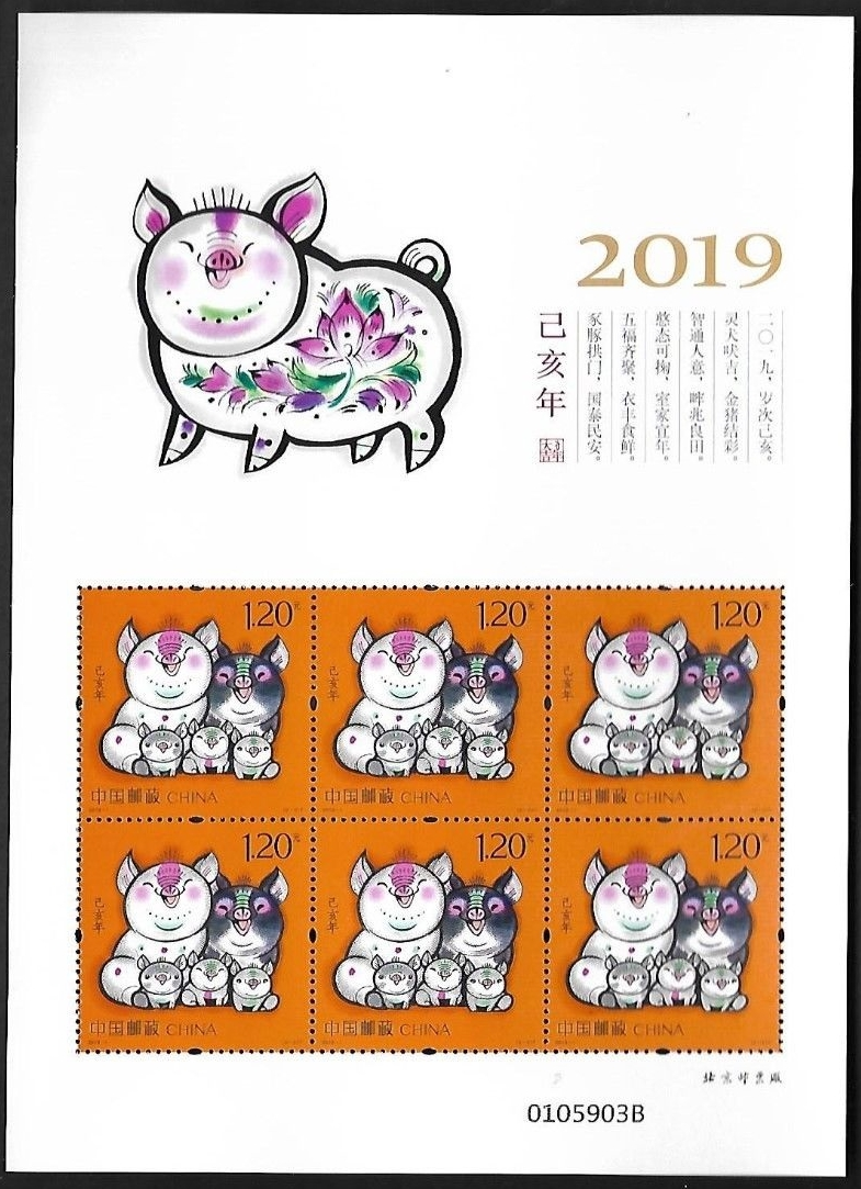 China - Year of the Pig (January 5, 2019) miniature sheet of 6