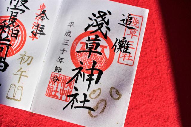 浅草神社の節分限定の御朱印